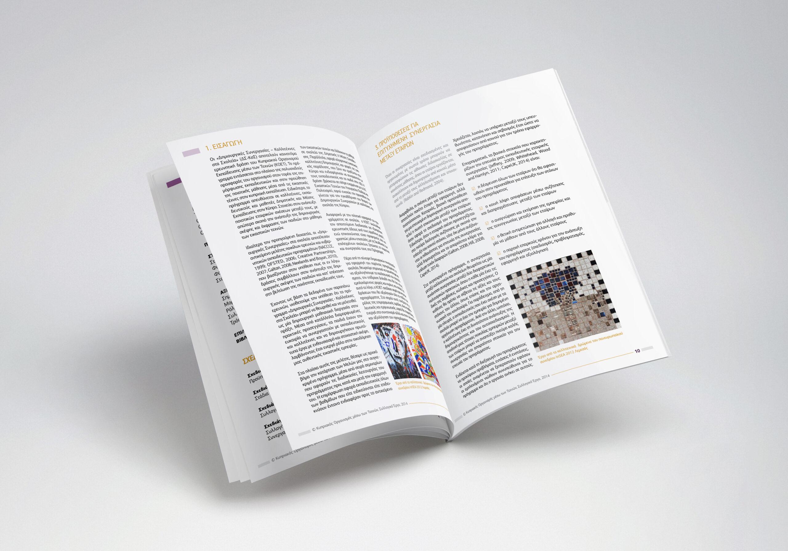 KOET E-BOOK DESIGN